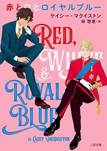 赤と白とロイヤルブルー (二見文庫 ザ・ミステリ・コレクション)