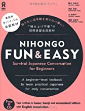 Nihongo Fun&Easy: Survival Japanese Conversation For Beginners