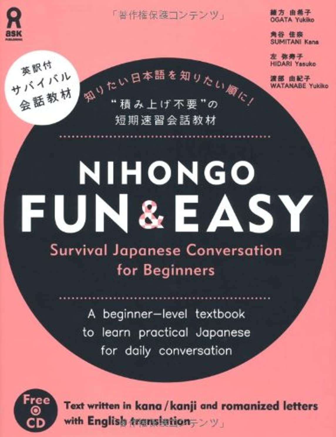 魚不測の事態恐れNIHONGO FUN & EASY Survival Japanese Conversation for Beginners
