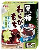 黒糖わらびもち 抹茶(2〜3人前)
