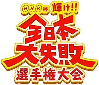 全日本大失敗選手権大会(NHKオンデマンド)