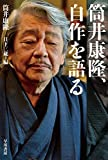 筒井康隆、自作を語る (ハヤカワ文庫JA)