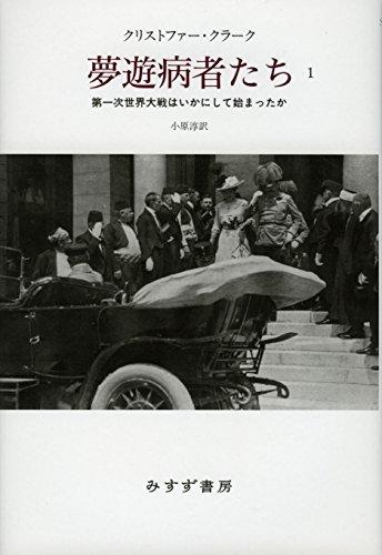 夢遊病者たち 1――第一次世界大戦はいかにして始まったか