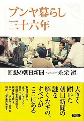 ブンヤ暮らし三十六年: 回想の朝日新聞