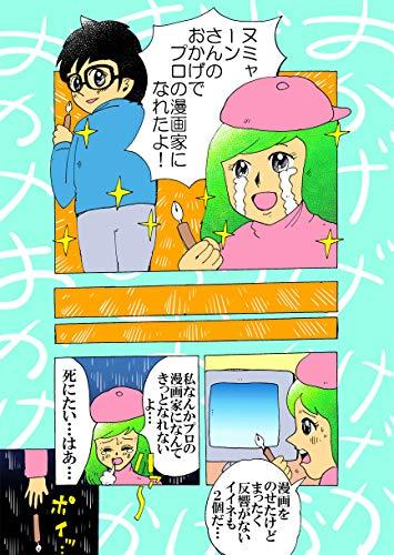ヌミャーンさんのおかげでプロの漫画家になれたよ! ヌミャーンのオリジナル漫画集