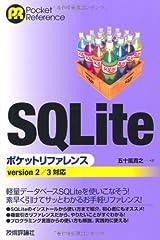 SQLite ポケットリファレンス 単行本(ソフトカバー)