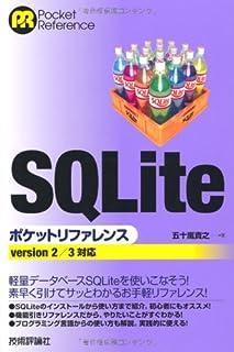 SQLite ポケットリファレンス