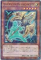 遊戯王 第11期 SR12-JP013 アーティファクト-ロンギヌス【ノーマルパラレル】