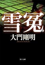 表紙: 雪冤 (角川文庫) | 大門 剛明