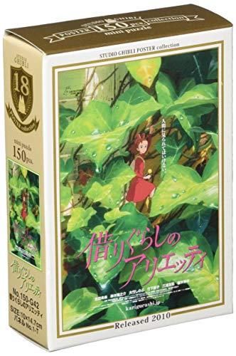 エンスカイ 150ピース ジグソーパズルスタジオジブリ作品ポスターコレクション 借りぐらしのアリエッティ ミニパズル(10x14.7cm)