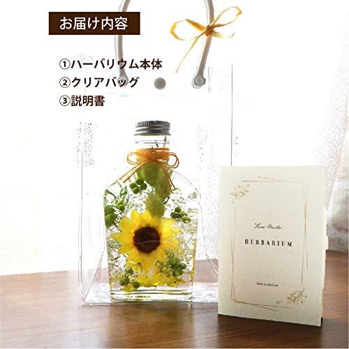 HanaMarika(花まりか)『ひまわりハーバリウム(hrb-18)』
