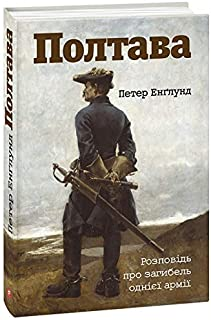 Book in Ukrainian. History. Poltava. Rozpovidʹ pro zahybelʹ odniyeyi armiyi. Poltava The story of the death of one army. Army of Charles XII The Battle that Shook Europe
