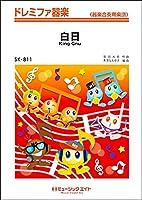 白日/KING GNU (ドレミファ器楽 器楽合奏用楽譜)