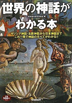 世界の神話がわかる本―ギリシア神話・北欧神話から日本神話までこれ一冊で神話のすべてがわかる!!