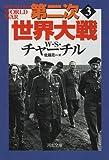 第二次世界大戦 3 (河出文庫)