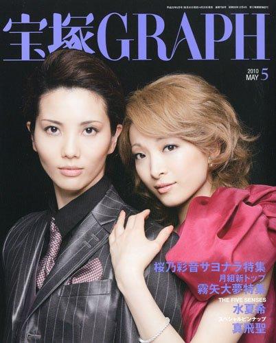 宝塚 GRAPH (グラフ) 2010年 05月号 [雑誌]