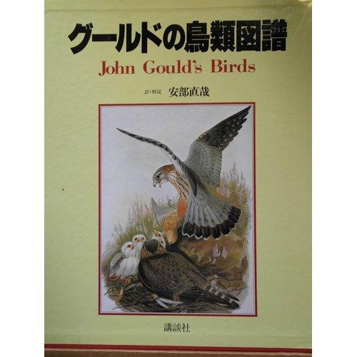グールドの鳥類図譜