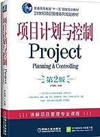 """项目计划与控制 (第2版)(普通高等教育""""十一五""""国家级规划教材)"""