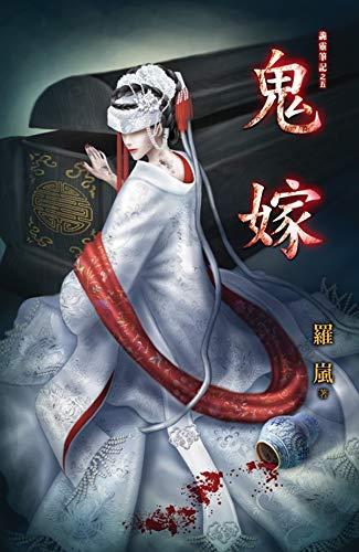 詭靈筆記系列《鬼嫁》 (Traditional Chinese Edition)