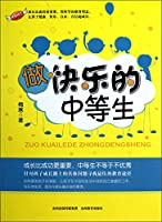 Average - happy to do(Chinese Edition)