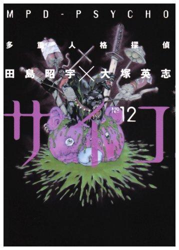 多重人格探偵サイコ (12) (角川コミックス・エース 23-29)
