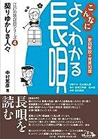 こんなによくわかる長唄 江戸の歌謡曲シリーズ4 契りゆかしき人々 (送料など込)