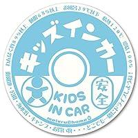 【マグネット】牛乳瓶フタ風 KIDS IN CAR マグネット ステッカー 子供が乗っています キッズインカー(KIDS/ブルー)