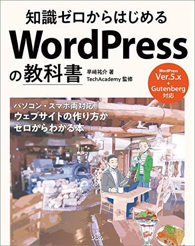 知識ゼロからはじめる WordPressの教科書