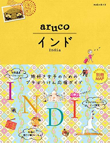05 地球の歩き方 aruco インド (地球の歩き方aruco)
