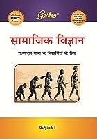 Golden Samajik Vigyan for Class-VI (M.P. Board)