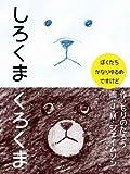 White Bear Black Bear: Only Japanese hiragana (Japanese Edition)