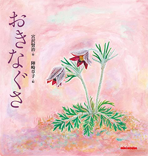 おきなぐさ (宮沢賢治の絵本シリーズ)
