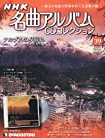 NHK名曲アルバムCD 39号 (アルプスの夕暮れ~月光の曲) [分冊百科] (CD付)