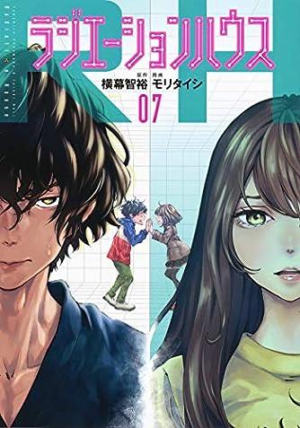 ラジエーションハウス 7 (ヤングジャンプコミックス)