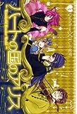 ハートの国のアリス 3 (マッグガーデンコミック avarusシリーズ)