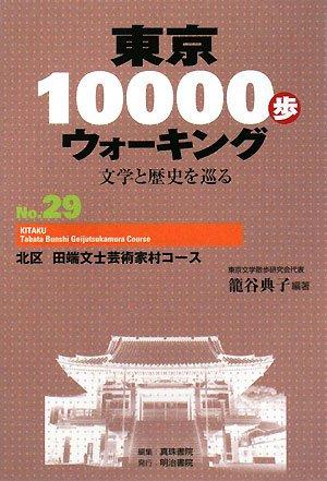 東京10000歩ウォーキング〈No.29〉北区 田端文士芸術家村コース―文学と歴史を巡るの詳細を見る