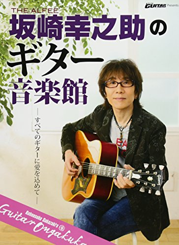 Go!Go!GUITAR Presents 『THE ALFEE 坂崎幸之助のギター音楽館』 (ヤマハムックシリーズ168) -