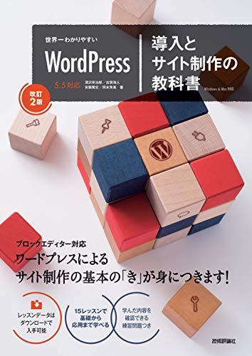 世界一わかりやすいWordPress 導入とサイト制作の教科書[改訂2版] 世界一わかりやすい教科書