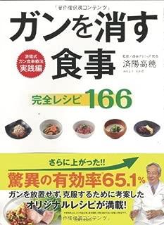 ガンを消す食事 完全レシピ166