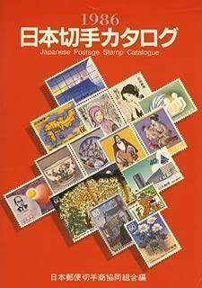 1986 Japanese Postage Stamp Catalogue (Japan Import)