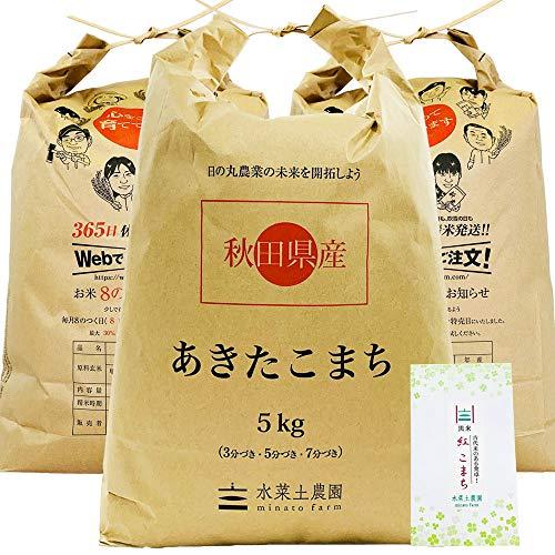 【おまけ付き】 秋田県産 農家直送 あきたこまち 精米15㎏(5㎏×3袋)令和2年産 / 古代米お試し袋付き