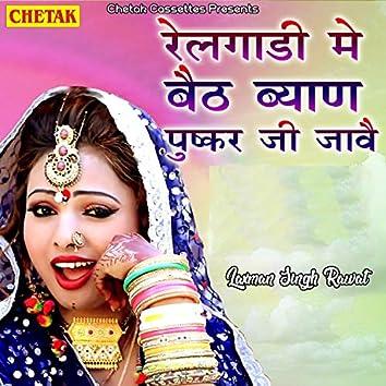 Railgadi Me Baith Byan Pushkar Ji Jave