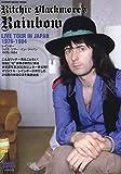 レインボー ライヴ・ツアー・イン・ジャパン 1976-1984 (シンコー・ミュージックMOOK)
