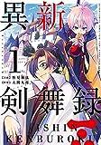 異新剣舞録(1)