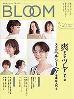 素敵な大人のヘアカタログ Bloom(ブルーム) 2021