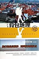 Backpack Geographic ( revised edition )(Chinese Edition)