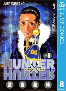 HUNTER×HUNTER モノクロ版 8巻 表紙画像