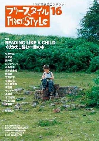 フリースタイル16 特集:くりかえし読む一冊の本(READING LIKE A CHILD)