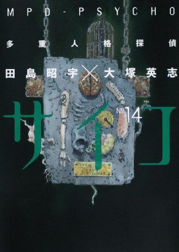 多重人格探偵サイコ (14) (カドカワコミックスAエース)
