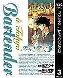 バーテンダー a Tokyo 3 (ヤングジャンプコミックスDIGITAL)